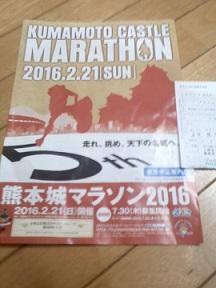 熊本城マラソン.jpg