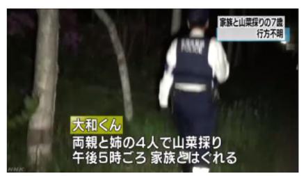 田野岡大和行方不明その1.png