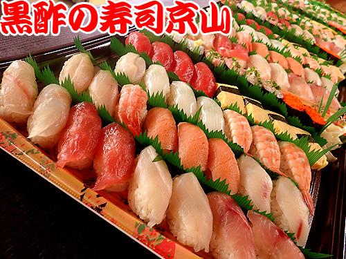 寿司 出前 新宿区.jpg