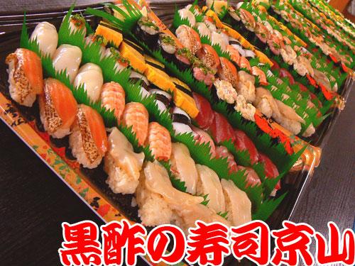 千代田区 宅配寿司 東神田