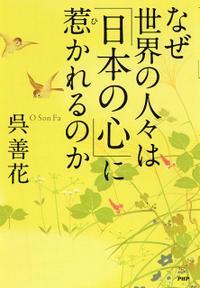 『なぜ世界の人々は「日本の心」に惹かれるのか』2