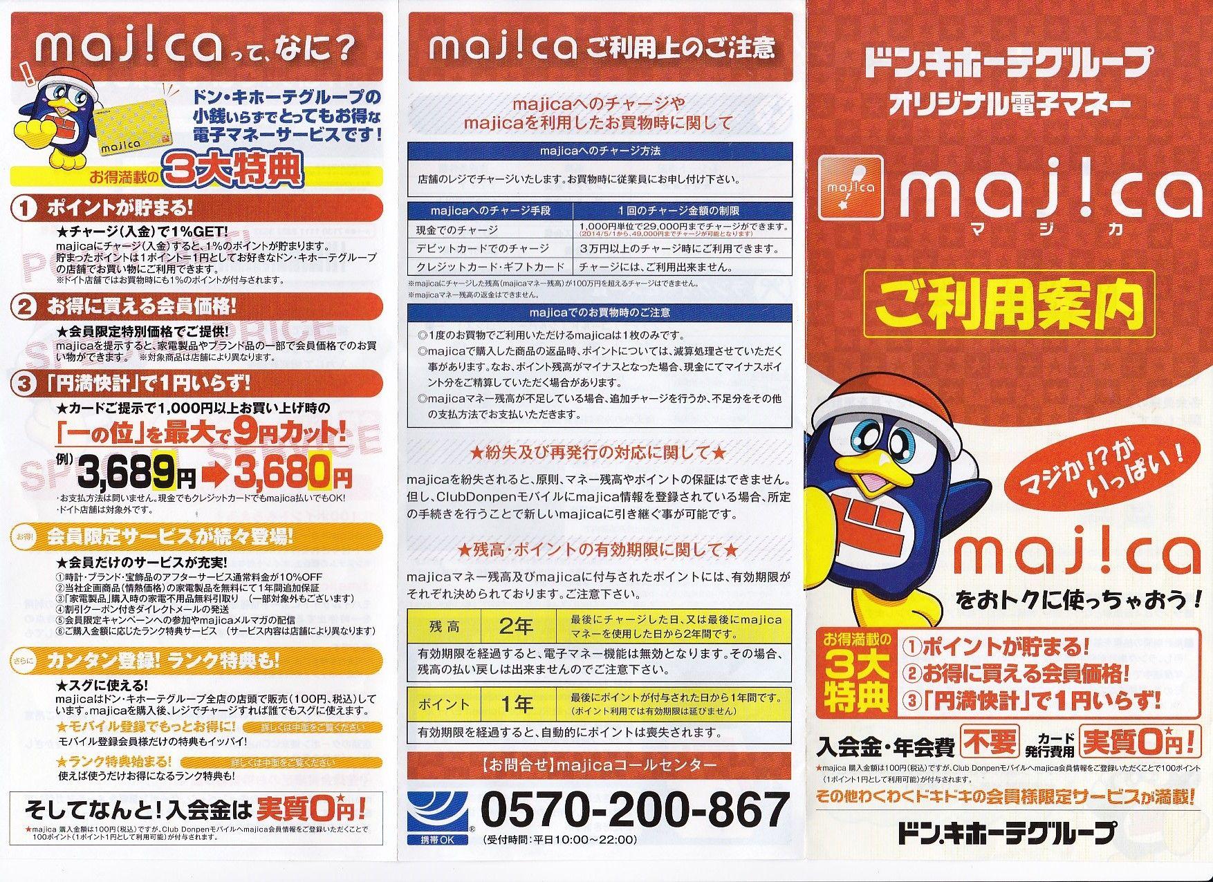 マジカ カード