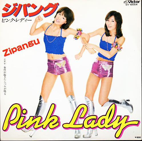ピンク・レディー『ジパング』/1...