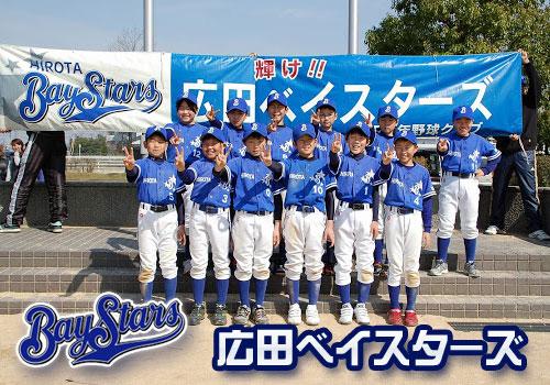 富山県少年野球連盟