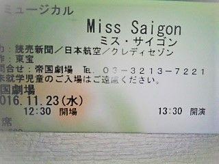 ミス サイゴン 帝国 劇場