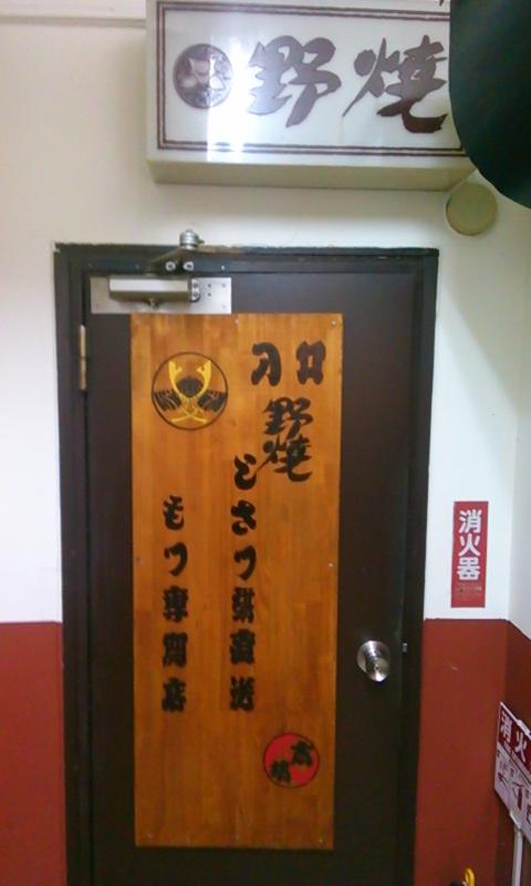 KIMG1692noyaki.JPG