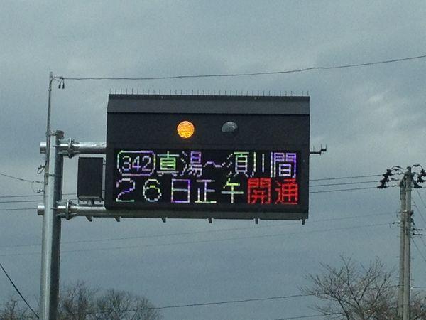 20130425栗駒山開通1