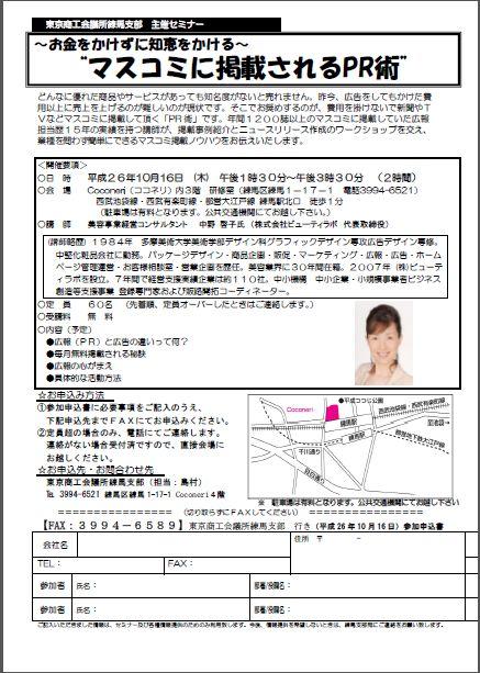 20141016東商練馬セミナーチラシ.jpg