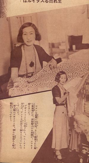 婦女界7月号・1932年グラビア5.jpg
