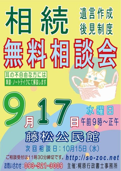 平成26年:8月開催:無料相談会のご案内