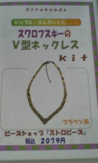 V字型ネックレス キット
