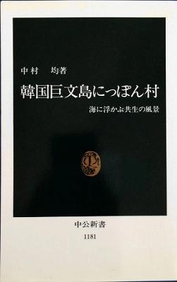 『韓国巨文島にっぽん村』2