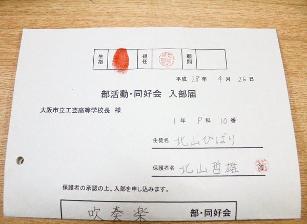 入部届の勘違い☆ | 太鼓屋ちら ...