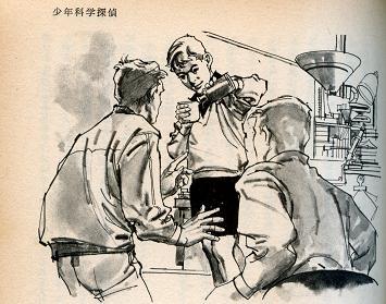 少年科学探偵挿絵2.jpg