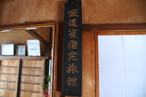 鉄道省指定旅館