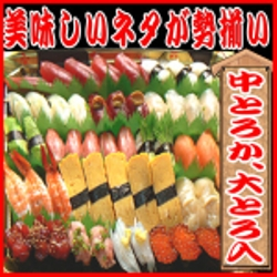 台東区 宅配寿司 西浅草