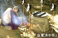 十輪寺:「塩竈清め祭」.jpg