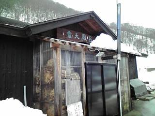 露天風呂.jpg