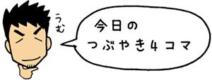 tubuyaki.jpg