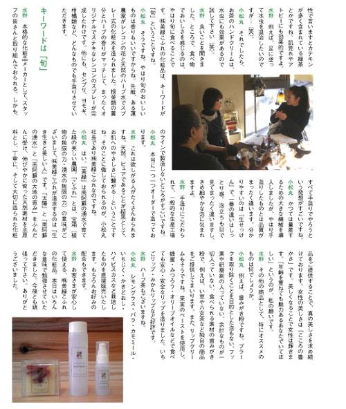 美緑こふれ本文2-2.jpg