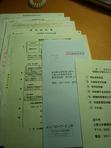 20121003用提出書類.JPG