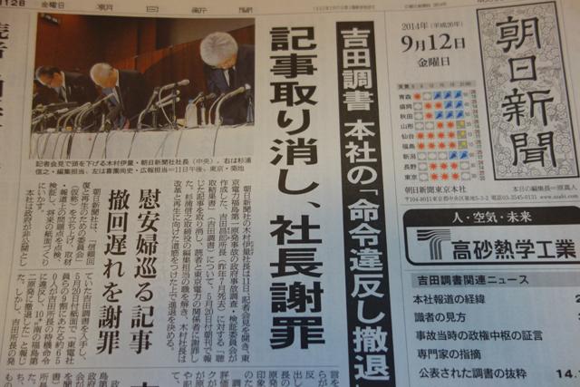 「朝日新聞 ねつ造」の画像検索結果