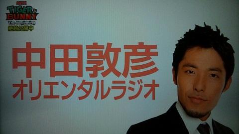 20121108用中田敦彦.JPG