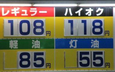 値下げ ガソリン