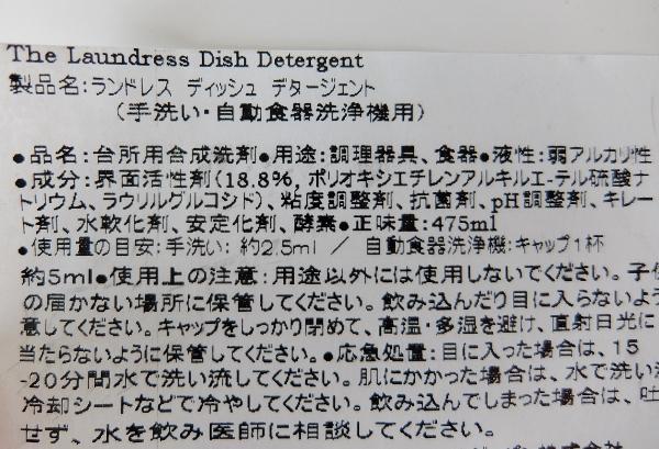 コストコ ザ ランドレス ディッシュデタージェント LAUNDRESS DISH 16Z 366円也