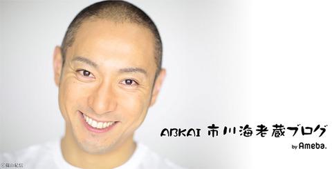 海老蔵のブログ.jpg