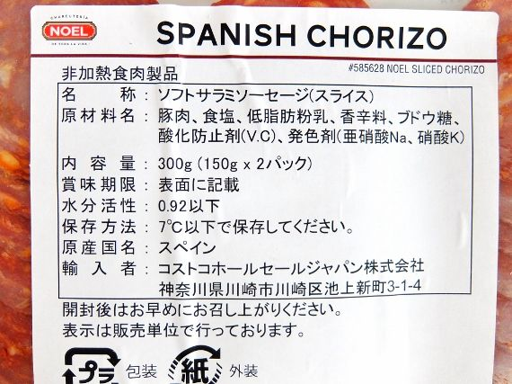 コストコ 新商品 Noel SLCD Chorizo 1,098円 ノエル チョリソー スライス ソフトサラミソーセージ