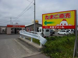 10.直売所入口看板.JPG