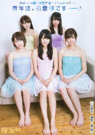 欅坂46のフロントメンバーで『青空が違う』の歌唱メンバー5人の『ヤングアニマルNo.18』(本日9日発売)のグラビアの一部が公開された。