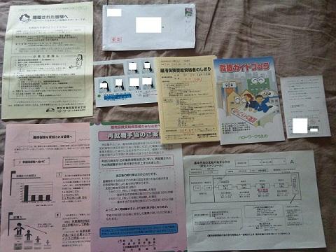 20120725用もろもろの書類.JPG
