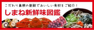 2しまね新鮮味図鑑NEWバナー .jpg