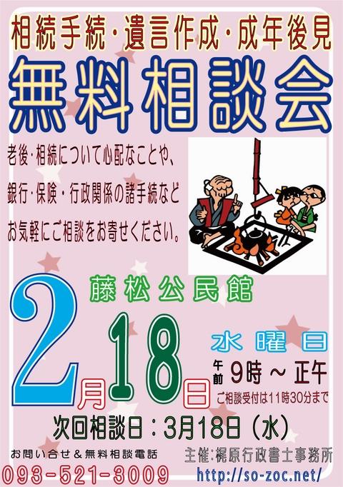 藤松公民館:A3ポスター:150218-s.JPG