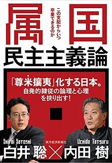 『属国民主主義論』5