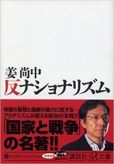 『反ナショナリズム』2