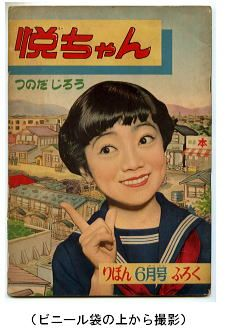 悦ちゃんの画像 p1_20