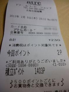 P1020552.JPG