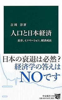 『人口と日本経済』3