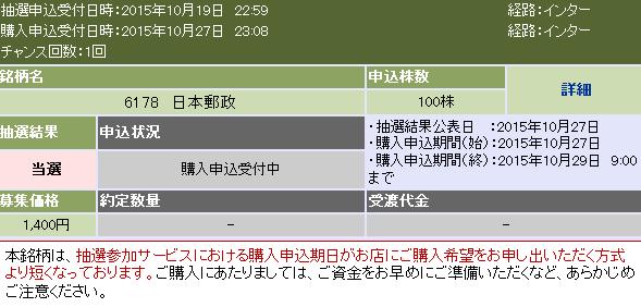 日本郵政株