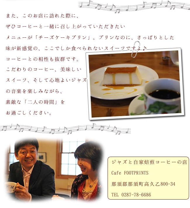 「カフェ・フットプリンツ」でぜひとも召し上がっていただきたいメニューである、「チーズケーキプリン」を紹介している画像。コーヒーとの相性は抜群です。