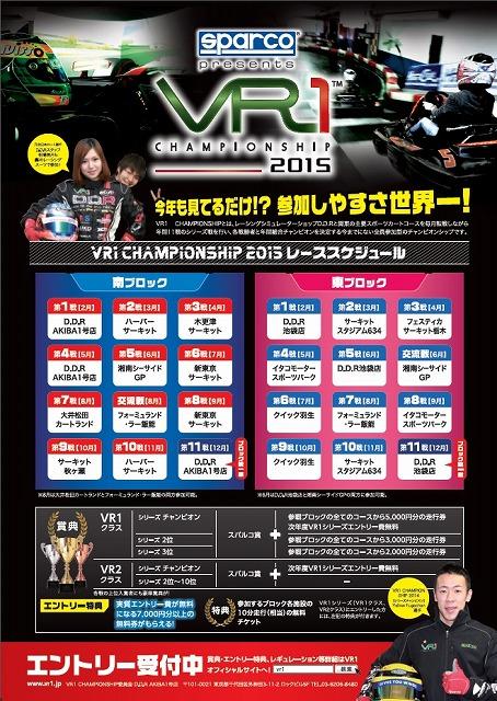 VR1広告.jpg