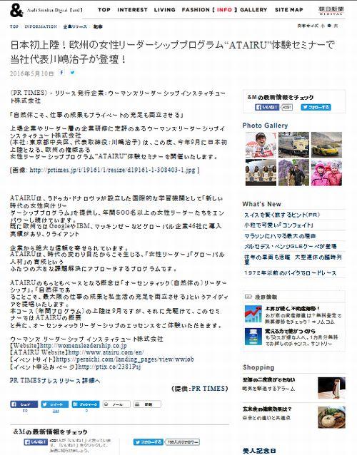 【朝日新聞デジタル】ウーマンインスティチュート500.jpg