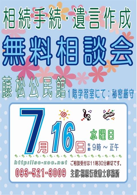 藤松公民館:カラーA3:140716.jpg