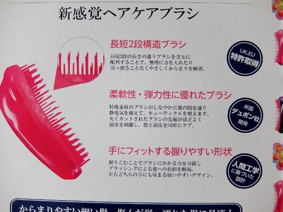 コストコ Tangle Teezer 2 タングルティーザー ヘアーブラシ 円