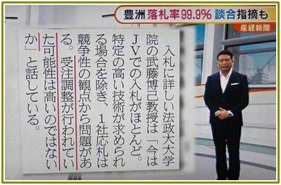 落札率99%は異常!.jpg