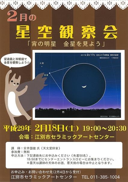 2月星空観察会ブログ用[1].jpg