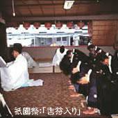祇園祭:「吉符入り」.jpg